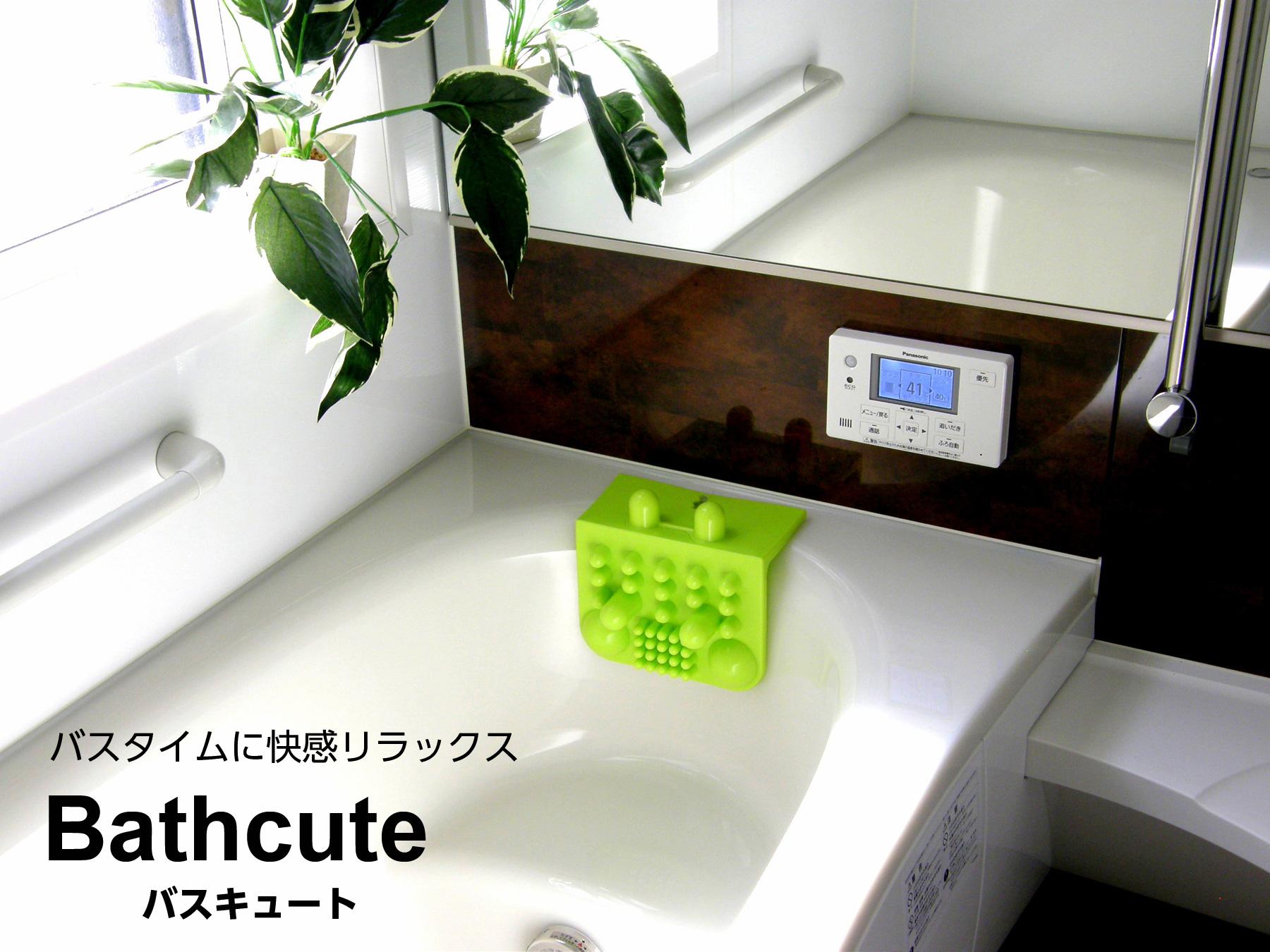 bathcute・バスキュート