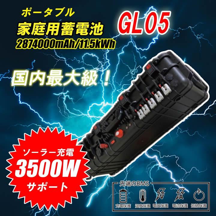 ポータブル電源・蓄電池 GL05 11.5kWh