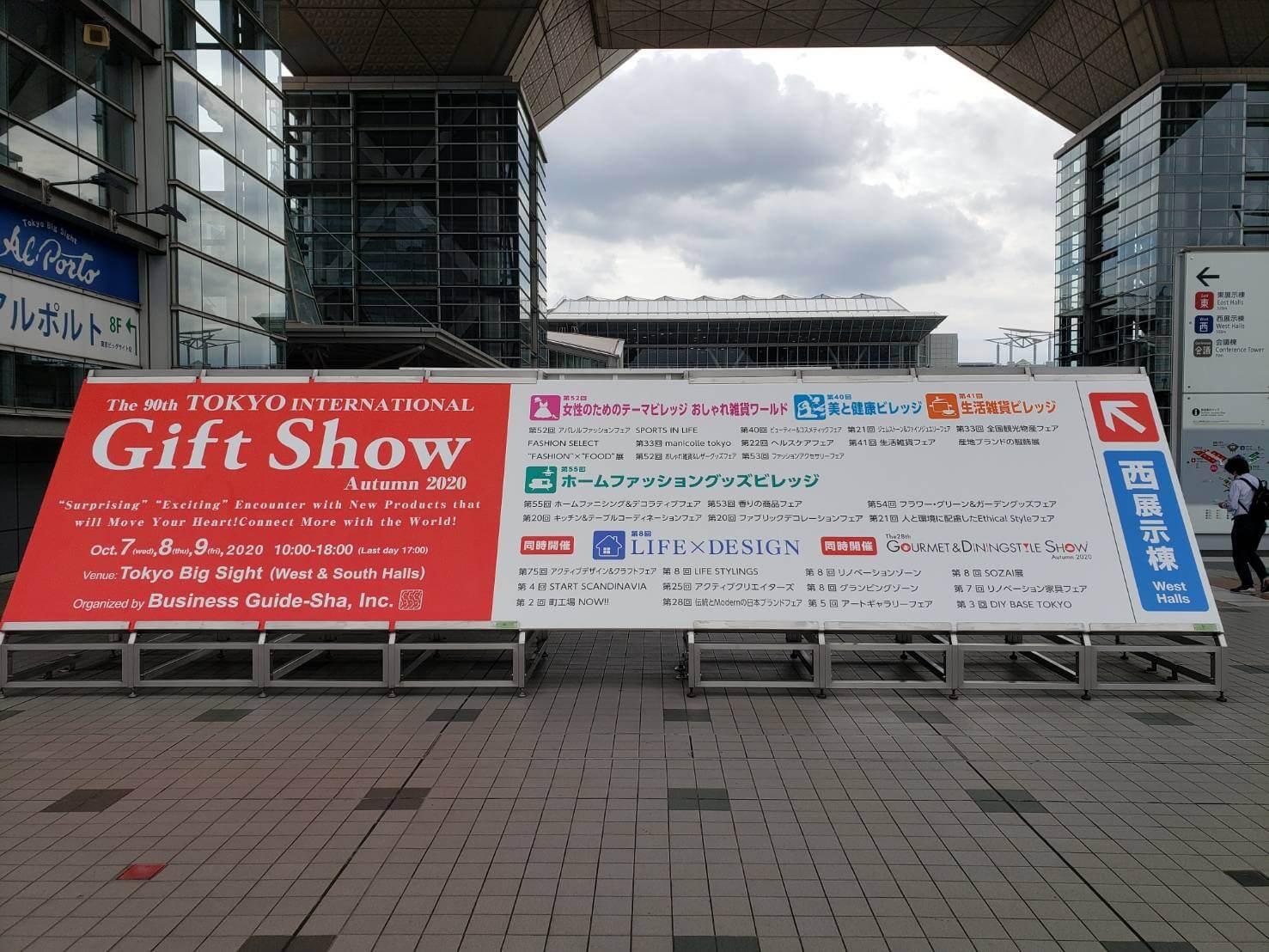 東京インターナショナルギフトショー秋2020(1)
