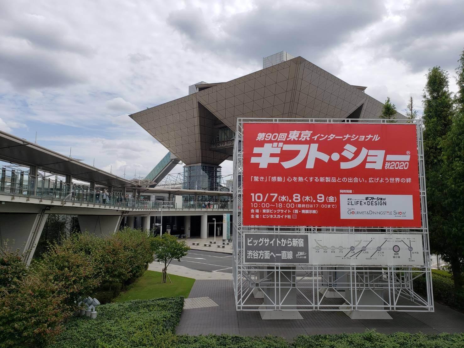 東京インターナショナルギフトショー秋2020(5)