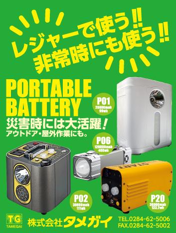 ポータブル電源・蓄電池