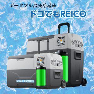 ポータブル冷凍冷蔵庫