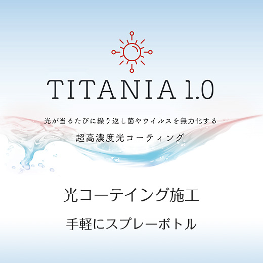 TITANIA1.0
